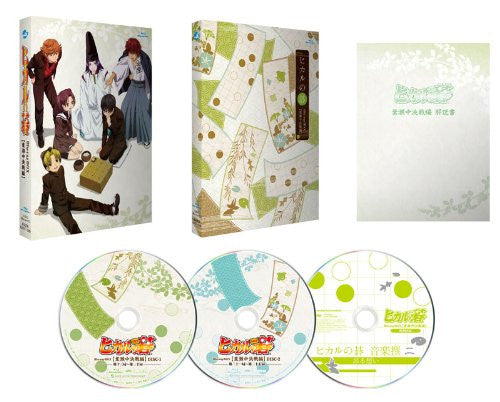 Image 1 for Hikaru No Go Haze Chu Kessen Hen Blu-ray Box [2Blu-ray+CD]