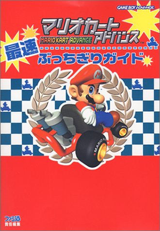 Image 1 for Mario Kart: Super Circuit Fastest Guide Book / Gba