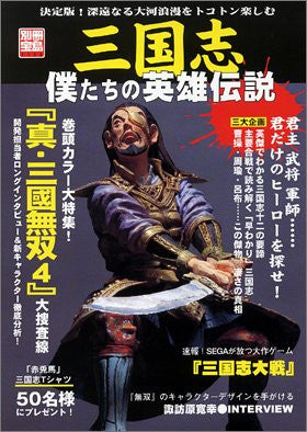 Records Of The Three Kingdoms Sangokushi Dynasty Warrior Fan Book / Koei