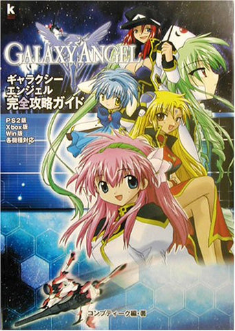 Galaxy Angel Strategy Guide Book / Windows / Ps2 / Xbox