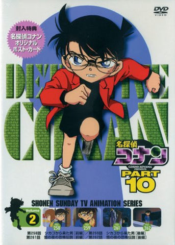 Image for Meitantei Conan: Part 10 Vol.2