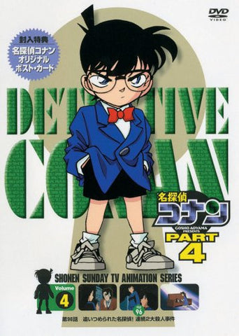 Image for Detective Conan Part.4 Vol.4