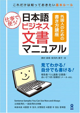 Image for Used It At Work! Japanese Business Manual