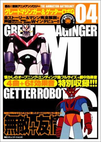 Image 1 for Great Maginger & Getter Robot Op Ed Songs & Analytics Art Book W/Cd