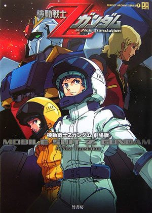 Image 1 for Z Gundam The Movie A New Translation Analytics Illustration Art Book