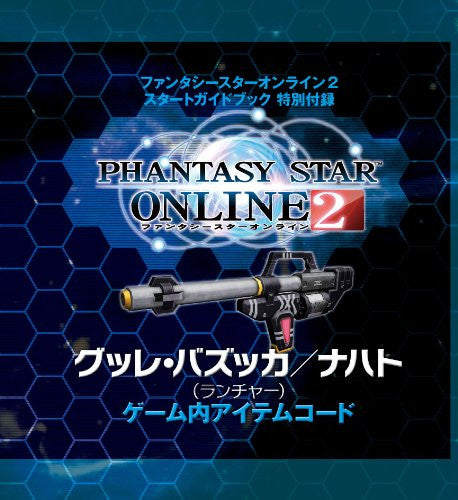 Image 2 for Phantasy Star Online 2 Start Guide Book