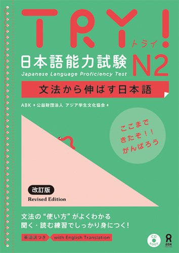 Image 1 for Try! Japanese Language Proficiency Test N2 Grammar (With English Ranslation)