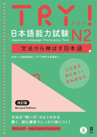 Try! Japanese Language Proficiency Test N2 Grammar (With English Ranslation)