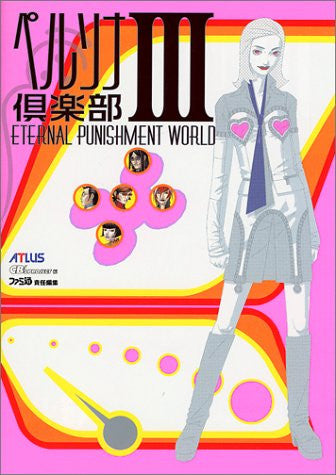 Image for Persona Club 3 Eternal Punishment World Fan Book