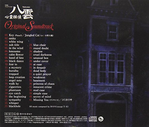 Image 2 for Shinrei Tantei Yakumo Original Soundtrack