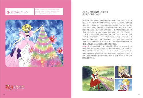 Image 2 for Majokko Days Encyclopedia Art Book
