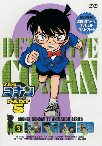 Image for Detective Conan Part.5 Vol.3