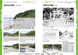 Digital Scenery Catalogue - Manga Drawing - Commuting to Schools, Bus Stops and Train Stations - Incl. CD - 2