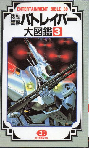 Image 1 for Mobile Police Patlabor Daizukan #3 Encyclopedia Art Book