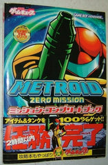 Metroid: Zero Mission Mission Complete Book / Gc