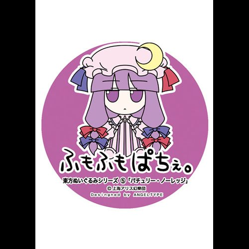 Image 2 for Touhou Project - Patchouli Knowledge - FumoFumo - Touhou Plush Series 05 (AngelType, Gift)