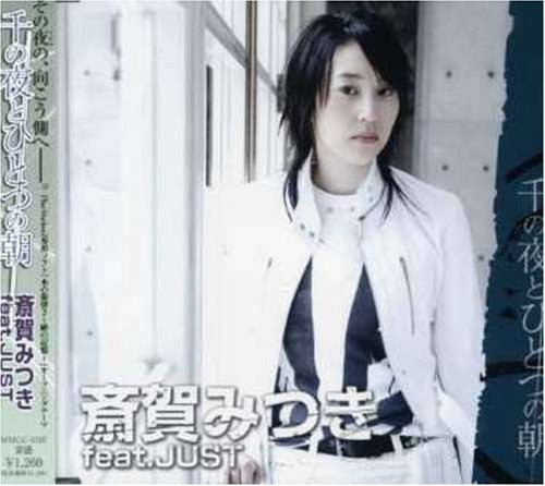 Image 1 for Sen No Yoru To Hitotsu No Asa / Mitsuki Saiga feat. JUST