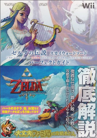 Image for The Legend Of Zelda: Skyward Sword Perfect Guide