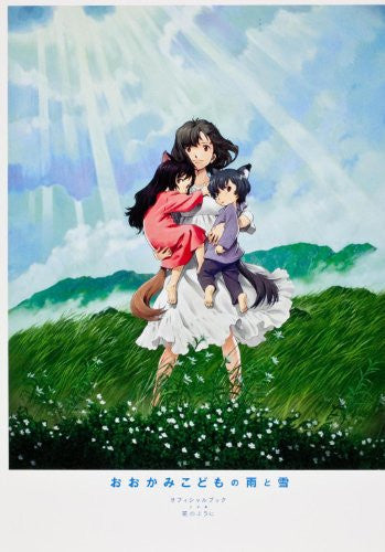 "Image 1 for Wolf Children Ame And Yuki ""Hana No Youni"" Official Book"