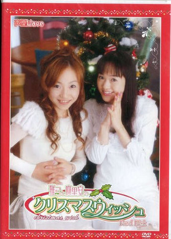 Image for Seiyu Wave Special DVD: Mayumi to Maria no Christmas Wish (Red Disc)