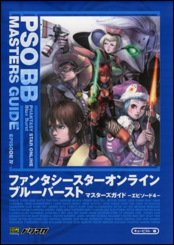 Image 1 for Phantasy Star Online Blue Burst Episode Iv Master Guide