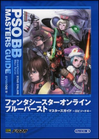 Image for Phantasy Star Online Blue Burst Episode Iv Master Guide