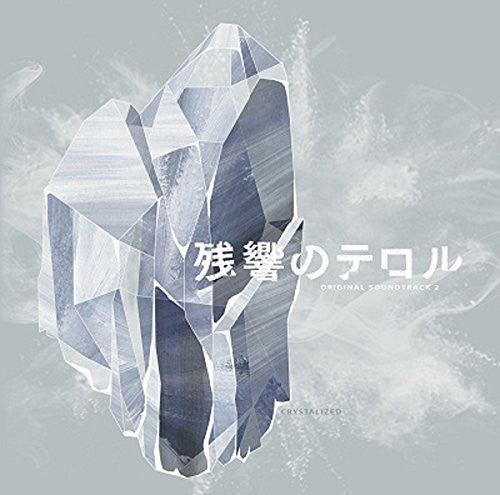 Image 1 for Terror in Resonance Original Soundtrack 2 -crystalized-