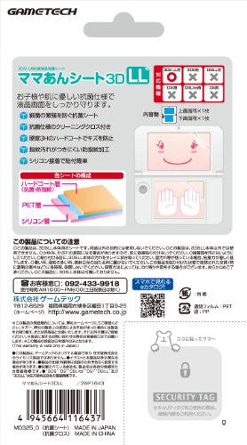 Image 2 for Antimicrobial Screen Protection Film for 3DS LL
