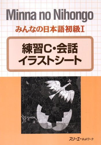 Image 1 for Minna No Nihongo Shokyu 1 (Beginners 1) Plactice C & Illustration Of Conversation