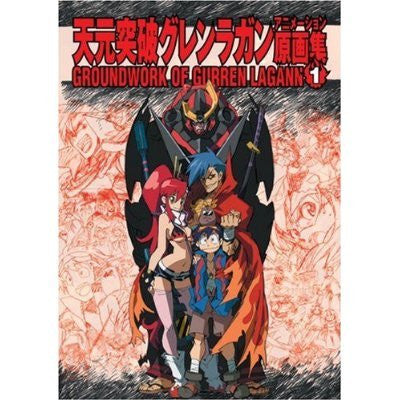 Image for Gurren Lagann Groundwork Of Gurren Lagann #1 Original Picture Art Book