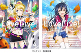 Thumbnail 1 for Love Live 2nd Season 4 [Limited Edition]