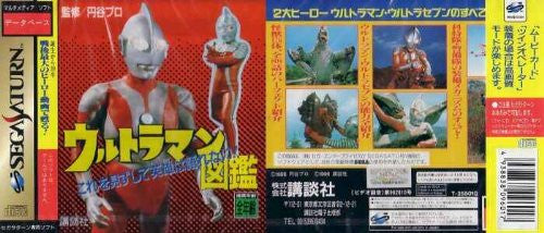 Image 1 for Ultraman Zukan