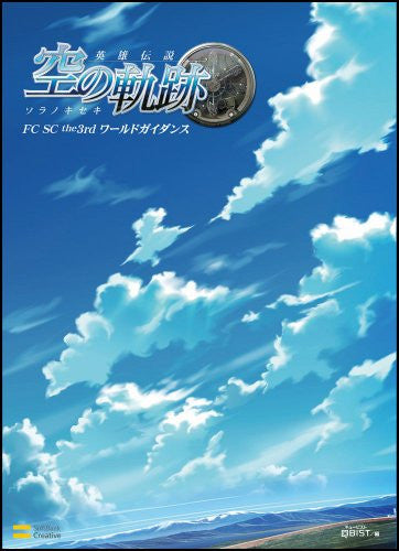 Image 1 for The Legend Of Heroes Sora No Kiseki Fc Sc The3rd World Guidance Art Book / Psp