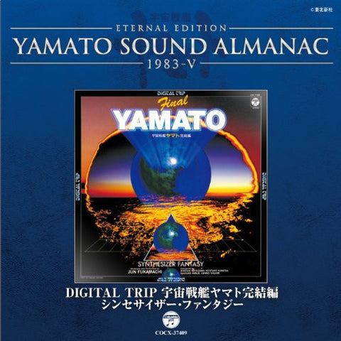 "Image for YAMATO SOUND ALMANAC 1983-V ""DIGITAL TRIP Final Yamato Synthesizer Fantasy"""