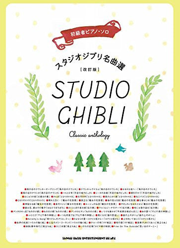 Image 1 for Studio Ghibli Classic Anthology   Piano Solo Music Score