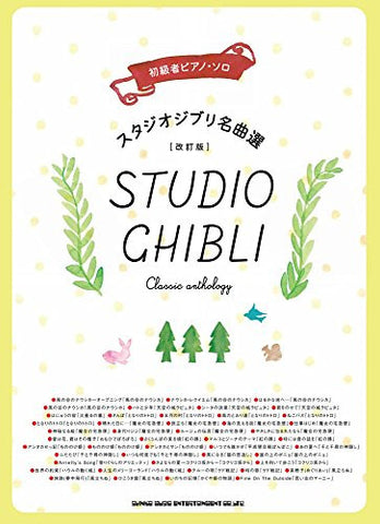 Image for Studio Ghibli Classic Anthology   Piano Solo Music Score