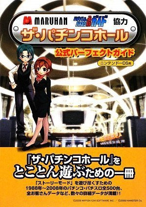 Image for Maruhan Pachinko & Pachi Slot Hisshou Guide Kanshuu: The Pachinko Hall Official Perfect Guide