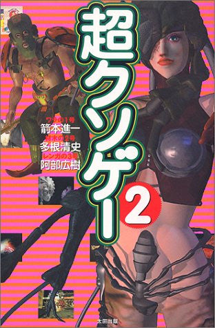 Cho Kusoge #2 Worst Of Videogame Collection Guide Book