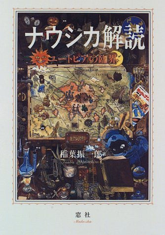 Image for Nausicaa Of The Valley Of The Wind Decipher Book  Utopia Criticality