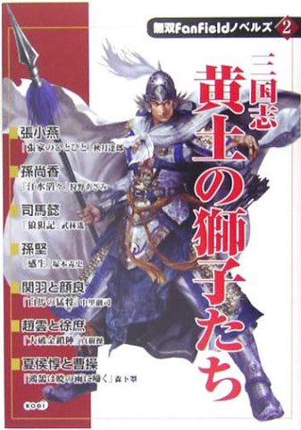 Image for Musou Fan Field Novels Records Of The Three Kingdoms Sangokushi Book #2