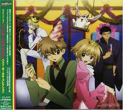 Image 1 for Tsubasa Chronicle Best Vocal Collection