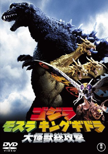 Image 1 for Godzilla, Mothra and King Ghidorah - Giant Monsters All-Out Attack