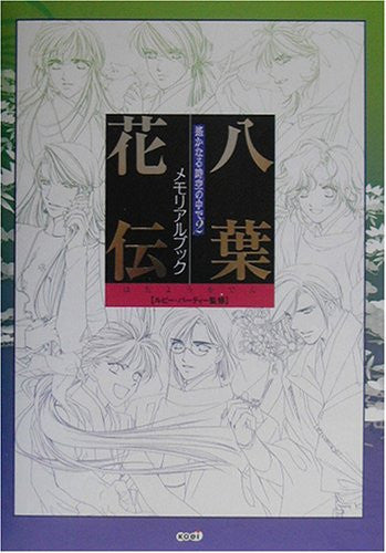 Image 1 for Harukanaru Toki No Naka De 2 Memorial Book Hachiyo Kaden / Windows / Ps2