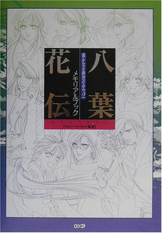 Image for Harukanaru Toki No Naka De 2 Memorial Book Hachiyo Kaden / Windows / Ps2
