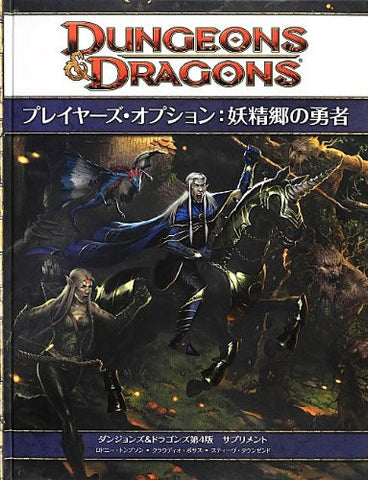Image for Dungeons & Dragons 4 Player's Option Youseikyou No Yuusha Rpg Book