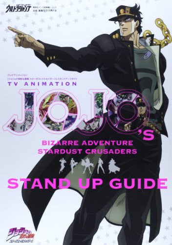 Image 1 for Jo Jo's Bizarre Adventure: Stardust Crusaders Stand Up Guide