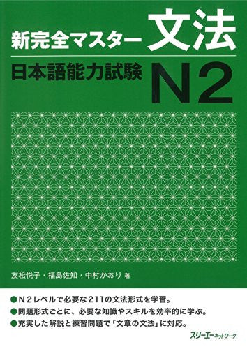 Image 1 for New Perfect Master Grammer Japanese Language Proficiency Test N2