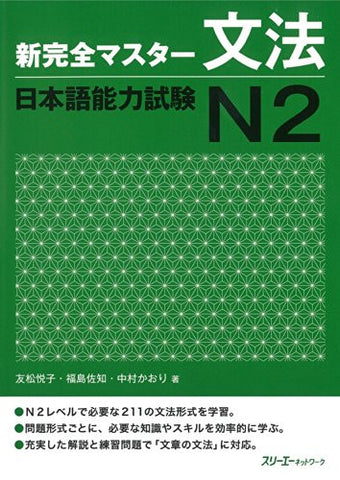 New Perfect Master Grammer Japanese Language Proficiency Test N2