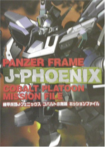 Armored Corps J Phoenix Cobalt Platoon Edition Mission File Book / Ps2