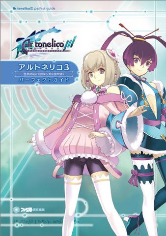 Image for Ar Tonelico Iii Perfect Guide